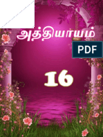 அத்தியாயம் 16