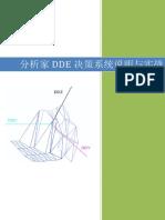 fxj分析家DDE决策系统说明与实战
