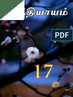 அத்தியாயம் 17
