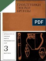 01764_Dergachev v 1973 (Moldova - Bronze Age - Repertorium)