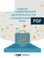 Набор для продвижения деятельности и коммуникации НПO