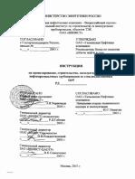 ИНСТРУКЦИЯ на проектирование, строительство, эксплуатацию и ремонт нефтепромысловых трубопроводов из стеклопластиковы