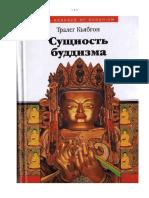 Тралег Кьябгон Сущность буддизма.doc