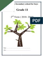 مذكرة 11 حديثة مدرسة