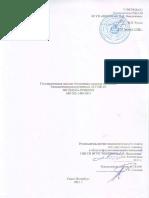 MP 242-1486-2013 (RU)_r000.pdf