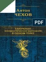 avidreaders.ru__sobranie-yumoristicheskih-rasskazov-v-odnom-tome 2.pdf