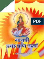 Gayatri Ki Prachand Pran Urja