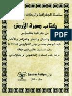 Kitāb Ṣūrat Al-Arḍ (Book of the Description of the Earth)