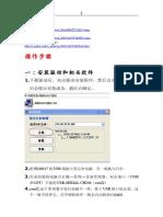 简化版教程.doc