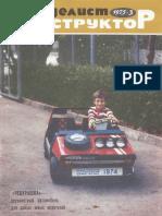 Моделист Конструктор 1975 03
