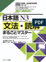 Marugoto Master n3 1