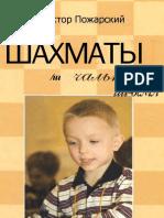 Виктор Пожарский.docx