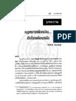 Nitisat Journal Vol.31 Iss.3