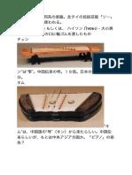 民族楽器39-40