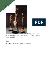 民族楽器41-42
