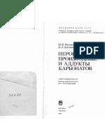 vol_nov_i_i_antonovskiy_v_l_peroksidnye_proizvodnye_i_addukt.pdf