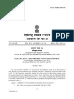 Maharashtra DS Guidelines