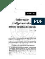 Nitisat Journal Vol.31 Iss.1