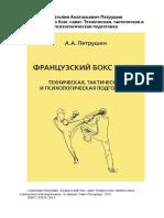 Петрушин - Французский Бокс Сават (2016)