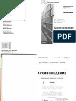 uchebnik_Alekseeva_arhiv.pdf