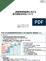 北海道胆振東部地震等における 電力需給の状況について