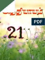 அத்தியாயம் 21