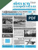 Εφημερίδα Χιώτικη Διαφάνεια Φ.972