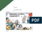 自由時報 政治漫畫120 of 214