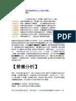 烏龍茶的功效.pdf