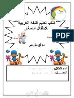 Arabic Language Book for Children