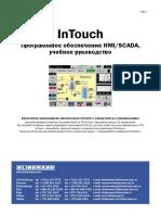 Intouch.Программное Обеспечение Hmi Scada, Учебное Руководство