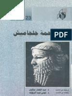 en arabe