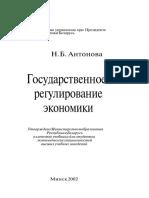 1. Антонова Государственное Регулирование Национальной Экономики