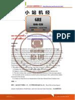 [阅读机经]2015年10月GRE考试(完整版预测)