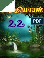 அத்தியாயம் 22