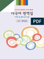 한국어 변역집 (베트남어)