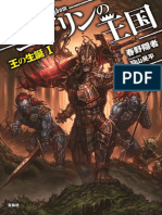 [Www.asianovel.com] - Goblin Kingdom Chapter 1 - Vol.3 Chapter 207 Part 1