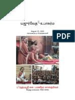 YajurUpakarma Tamil - 2019