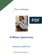 Pierre Aubenque - Ο Ηθικός Αριστοτέλης