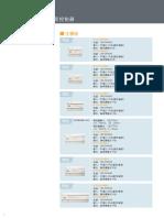 EC10xuanxingshouce[04-15].pdf