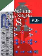 171_2- Задачник По Химии. 8кл._Кузнецова, Лёвкин_2012 -128с