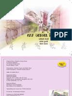 Going Home - Hindi