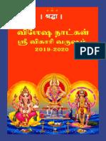 Panchangam 2019-2020
