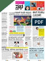 Kannada Prabha 2019-06-16