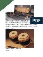 民族楽器47-48