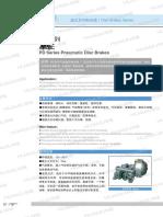 PD Series Pneumatic Disc Brakes
