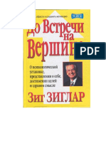 [Zig_Ziglar]_Do_Vstrechi_na_Vershine(BookSee.org) (1).pdf