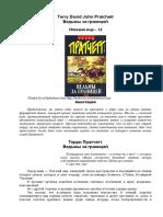 12. Ведьмы за границей.pdf