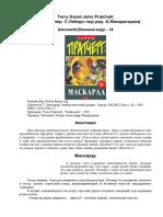 18. Маскарад.pdf