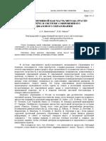 Zanyatiya Ritmikoy Kak Chast Metoda Spaced Learning v Sisteme Sovremennogo Dzhazovogo Obrazovaniya
